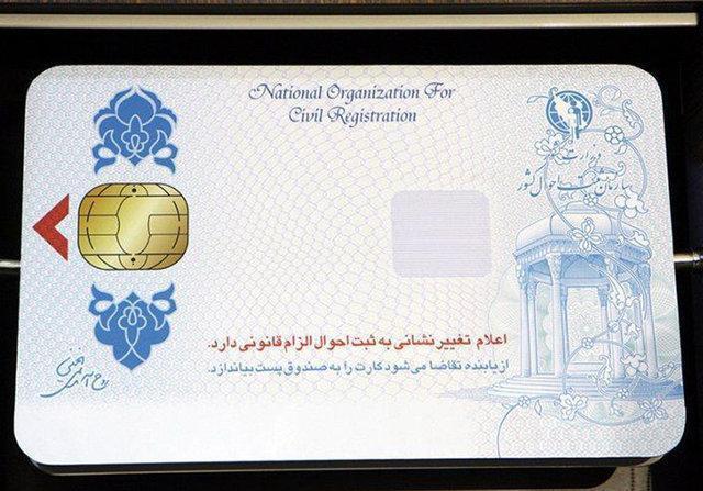 ثبت نام کارت ملی هوشمند تمدید نمی گردد