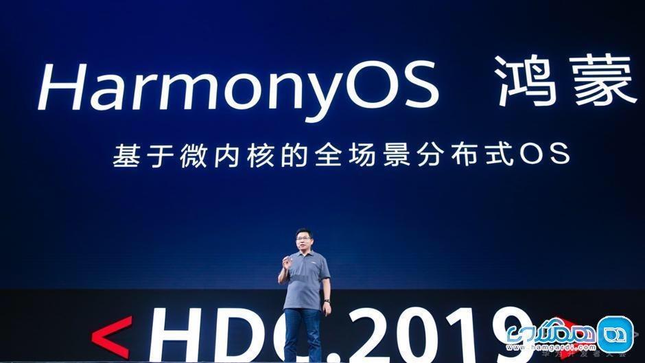 هوآوی سیستم عامل HarmonyOS را معرفی کرد ، سیستم عامل هارمونی، تجربه ای هوشمند و یکپارچه برای تمام کاربردها